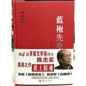 典藏文库:蓝袍先生