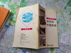 中国简况--- 如何到中国旅游
