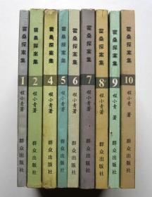 霍桑探案集(1、2、4、5、6、7、8、9、10)9册合售 都是一版一印