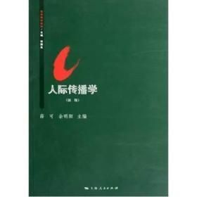 现货正版*人际传播学- 薛可 余明阳 上海人民出版社