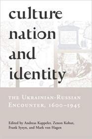 Culture, Nation, & Identity: The Ukrainian-Russian Encounter (1600-1945) 文化、民族与身份:乌克兰与俄罗斯的相遇(1600-1945)