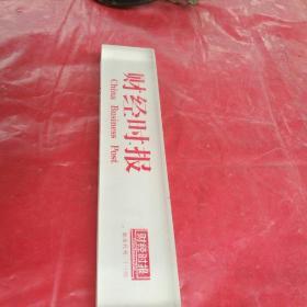 财             经        时                 报China  Business  Post