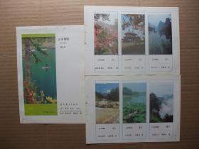 32开年画缩样散页 摄影风光名胜风景月历年画 共14张