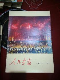 《人民画报》1971年第6期 (1971.6)(配)