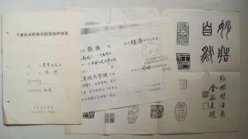 1987年著名书法家张杰钢笔书写《专业技术职务任职资格评审表》9页(附复印件等)