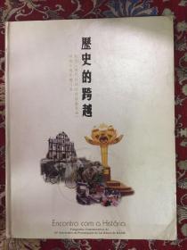 纪念澳门特别行政区基本法颁布十周年特刊图片集