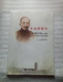 永远的校长:纪念蔡元培先生诞辰140周年书画展作品集