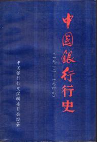 中国银行行史(1912-1949)