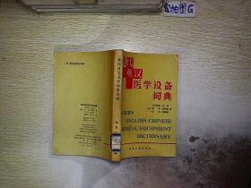 现代英汉医学设备词典