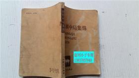 象棋中局集锦 张宗辕 编著 人民体育出版社 32开