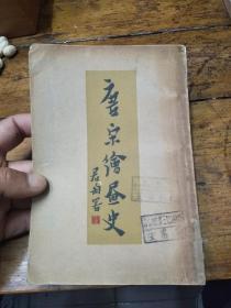 唐宋绘画史――民国22年初版