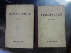 商业财务会计文件汇编 1950——1980(一、二)