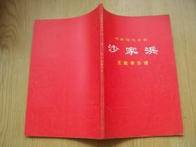 革命现代京剧 (沙家浜) 主旋律乐谱***大32开.不缺页.70年一版1印品相特好(b)【文革书--2】