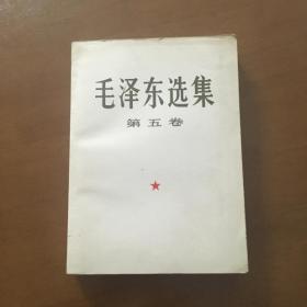 毛泽东选集 第五卷(16开 1977年一版一印)