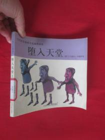 堕入天堂(当代世界漫画名家幽默画库)   【24开本】