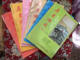 广东佛教  1996年1——6期