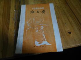 徐白斋(中国画家丛书)