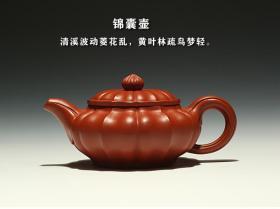 【正品保证】宜兴紫砂壶名家国工艺美术师全手工功夫锦囊壶