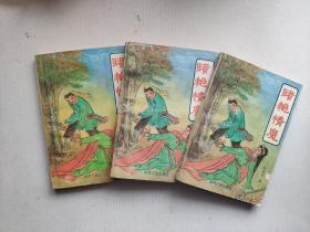 《睹艳情魔》(全三册)(台湾著名武侠小说家卧龙生艳情武侠经典图书,全本未删节,个人藏书)