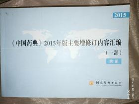《中国药典》2015年版主要增修订内容汇编(一部4本,二部1本,三部1本,一共6本合售)
