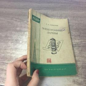 俄文版工程技术书籍