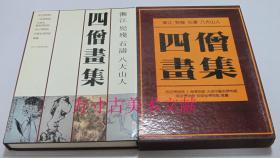 四僧画集(渐江 髡残 石涛 八大山人)8开精装原函全彩铜版纸精印1995年3印