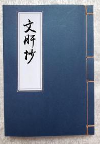 文肝抄——贺茂家秘传法本,包含泰山府君祭的作法,阴阳道教科书(影印本)