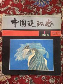 中国连环画选刊(1985、1)(创刊号)