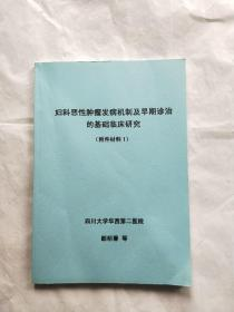 妇科恶性肿瘤发病机制及早期诊治的基础临床研究(附件材料1)