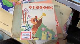 小公鸡学吹喇叭   店B1