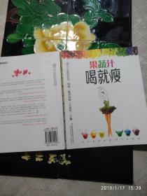 果蔬汁喝就瘦(汉竹)