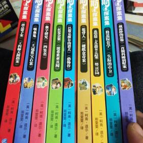 福尔摩斯探案集(9册合售)