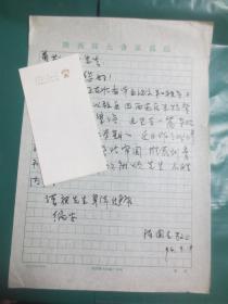 陈国生 信件两页
