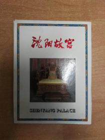 沈阳故宫明信片(一套十张 带护套)
