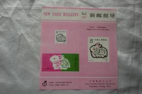 新邮报导1987年第1期(中间有折痕)