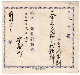 外国税票和单据-----日本昭和10年(1935年是中华民国24年) 前半期代动料9号