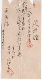 外国税票和单据-----日本昭和10年(1935年是中华民国24年) 佛光寺领收证