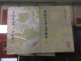 照隅室古典文学论集--郭绍虞文集之一(全二册)83年初版