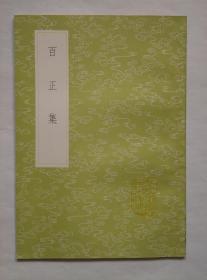 《百正集》(丛书集成初编)2043.