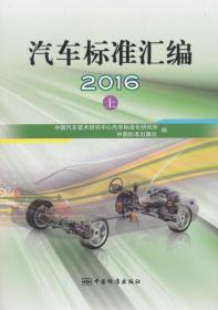 2016-汽车标准汇编-上
