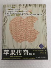 苹果传奇 第2版