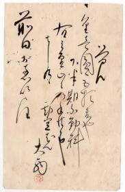 外国税票和单据-----日本昭和10年(1935年是中华民国24年) 前田下半年不勤料