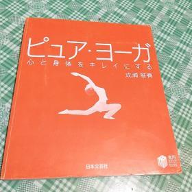 心 身体 日文版 详细见图