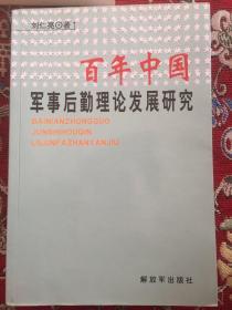 百年中国军事后勤理论发展研究