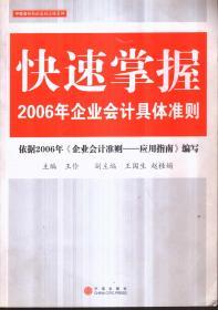 快速掌握2006年企业会计具体准则