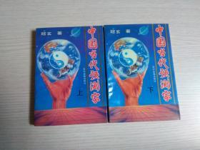 中国当代预测家(上下)