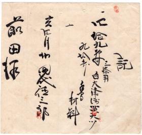 外国税票和单据-----日本昭和10年(1935年是中华民国24年) 前田,记,材料费用