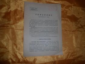 七七年省.市中医学术活动资料之五《中医辨证体系概论》
