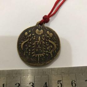 皇极玉牌 清末民初老铜牌 二龙戏珠图案 非常少见