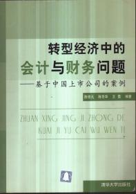 转型经济中的会计与财务问题——基于中国上市公司的案例